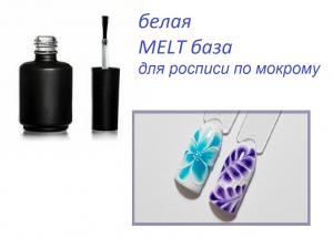MELT база для акварельной росписи по мокрому